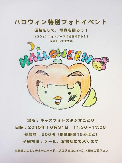 ◆10月31日ハロウィンフォトイベント◆