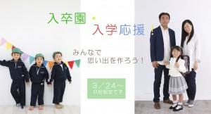 入卒応援撮影会