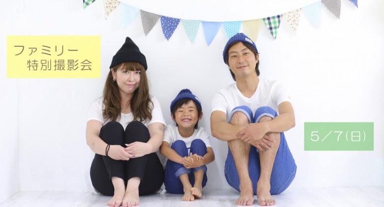 ◆5/7(日)限定 家族で撮影会◆
