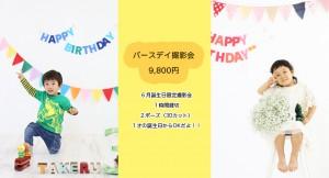Birthday_phoro