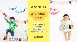 Birthday_phoro 02