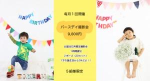 Birthday_photo