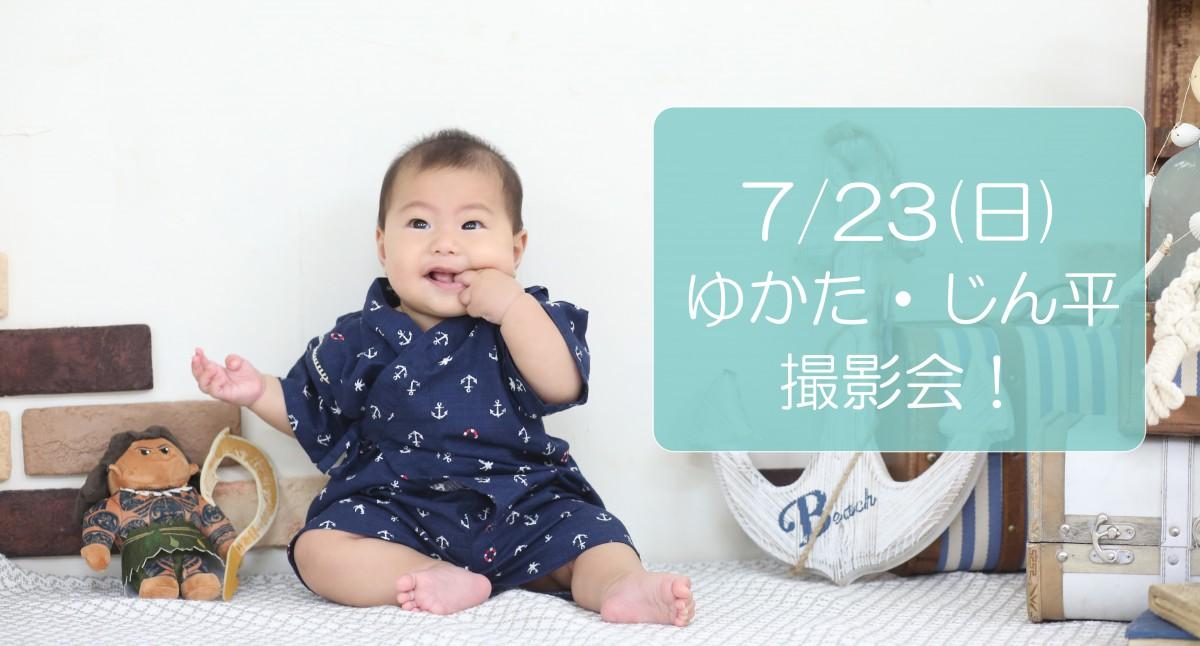 ◆7月のイベント撮影会!◆