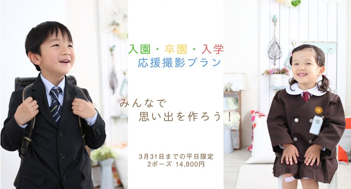 ◆入園・入学キッズのキャンペーン◆