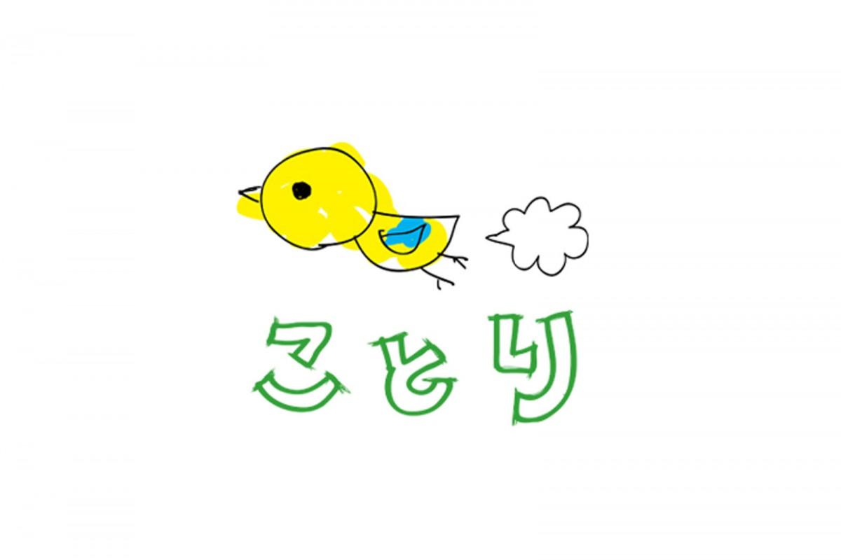 ◆ことりイベント・キャンペーン◆