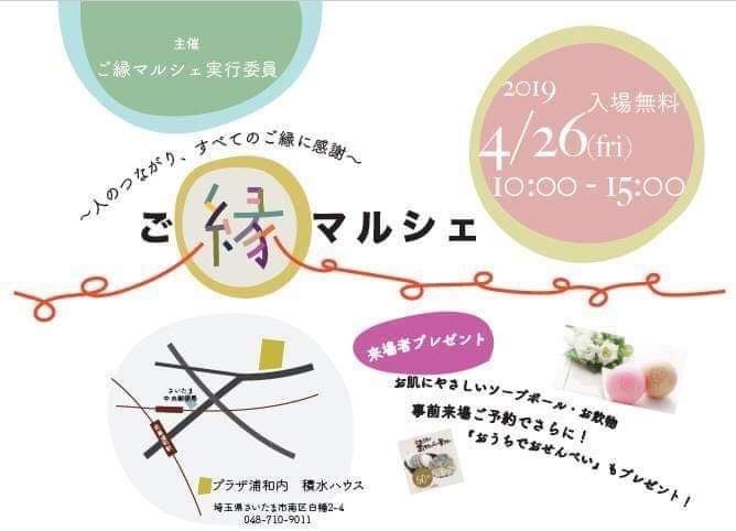 4/26ご縁マルシェ親子撮影会