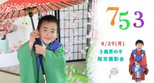 七五三撮影会01