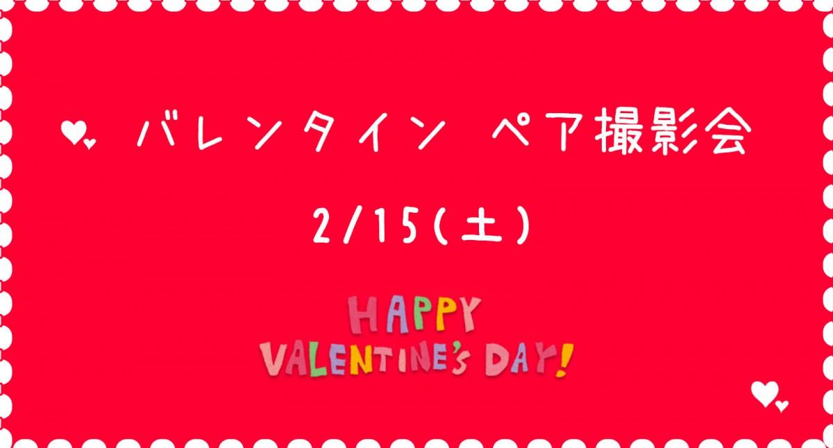 バレンタイン撮影会ありがとうございました