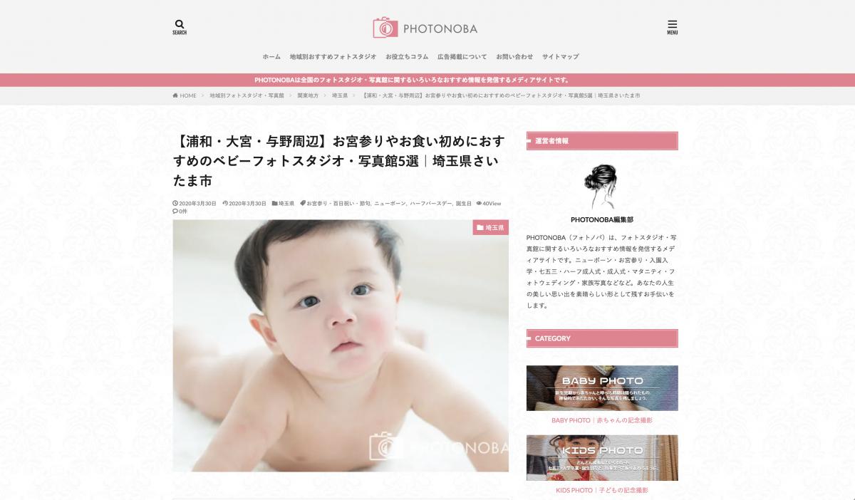 フォトノバ(フォトスタジオ紹介サイト)に紹介されました!!