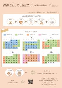 2020後期カレンダー01